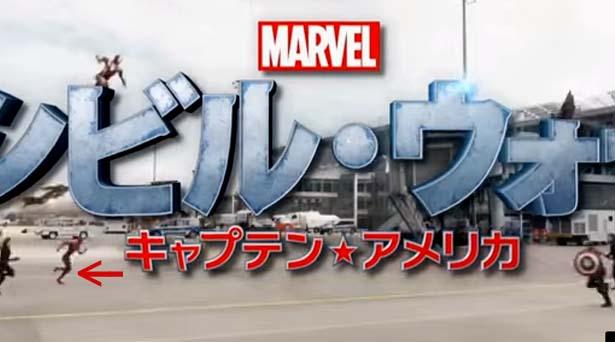 Civil War TV spot with Spider-Man. Source: Marvel Studios