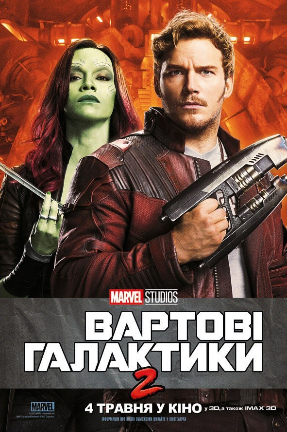 Guardians of the Galaxy Vol. 2 international poster featuring Star-Lord and Gamora