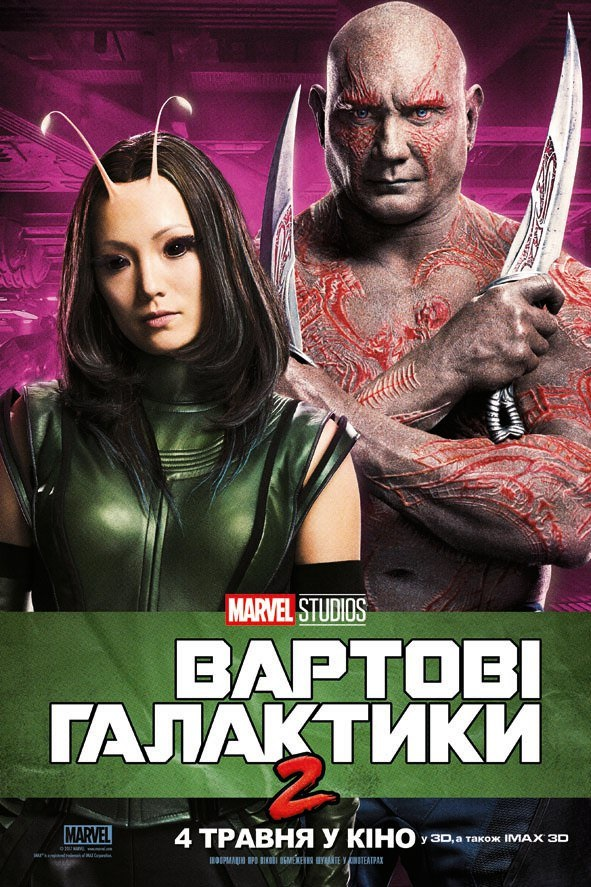 International poster featuring Mantis and Drax the Destroyer