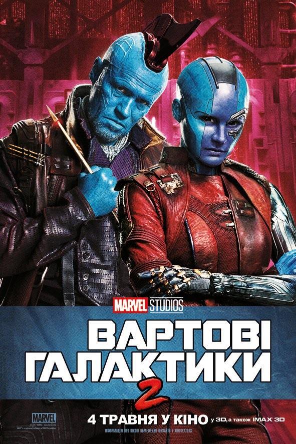 International poster featuring Nebula and Yondu
