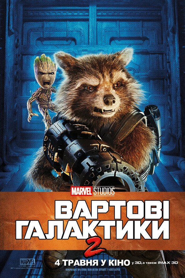 International poster featuring Rocket and Baby Groot