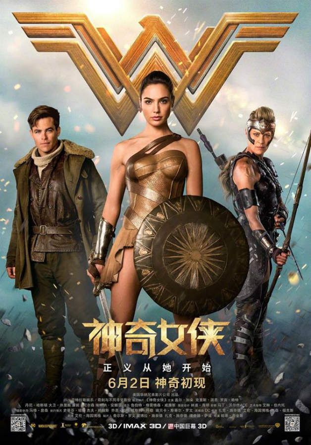 A new international poster for Wonder Woman