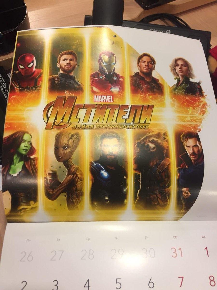 Avengers: Infinity War promo art on a calendar