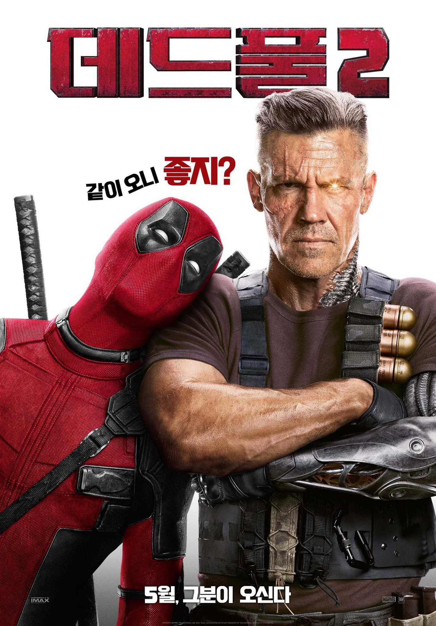 Korean poster for Deadpool 2 featuring the Merc and Cable