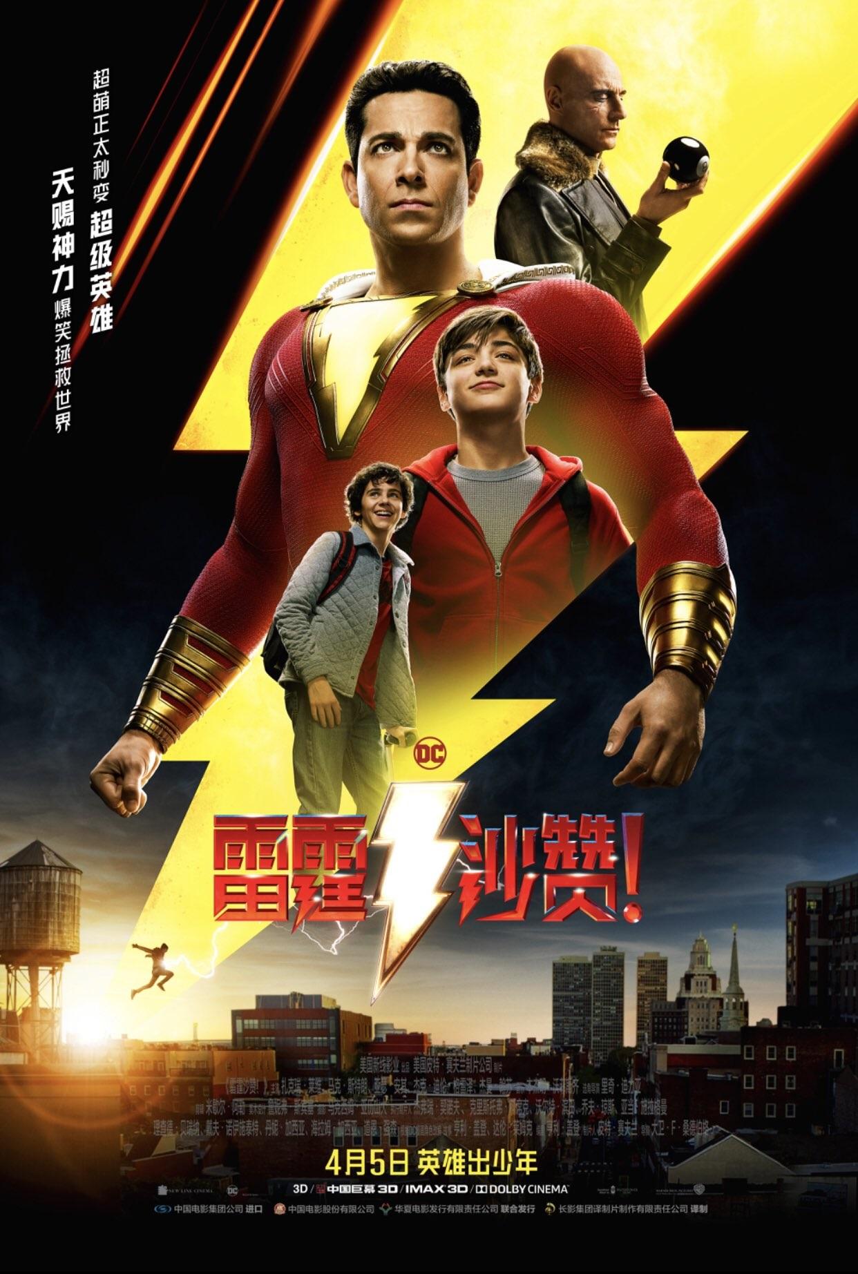 Shazam!'s Chinese poster