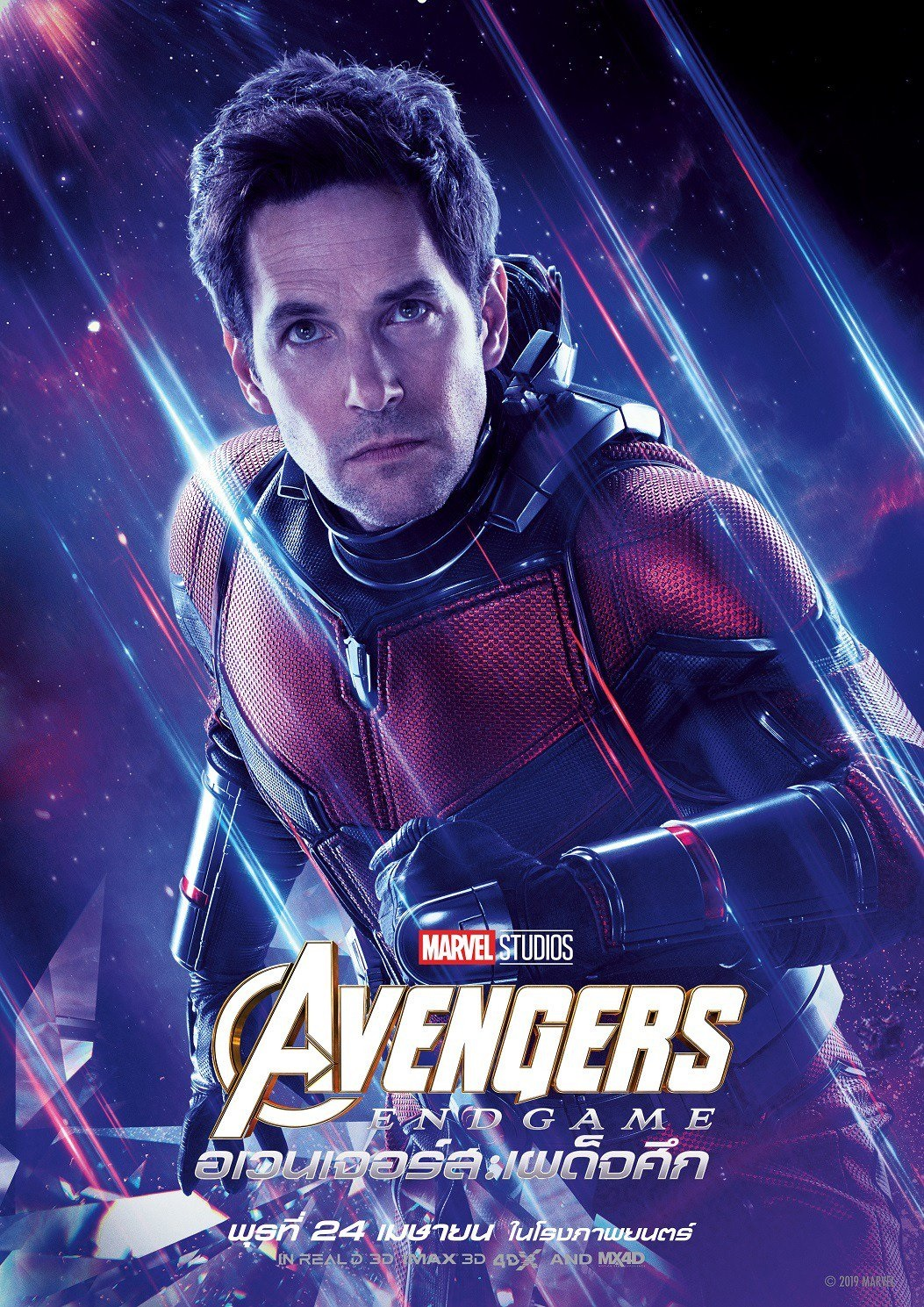 Endgame international character poster for Ant-Man