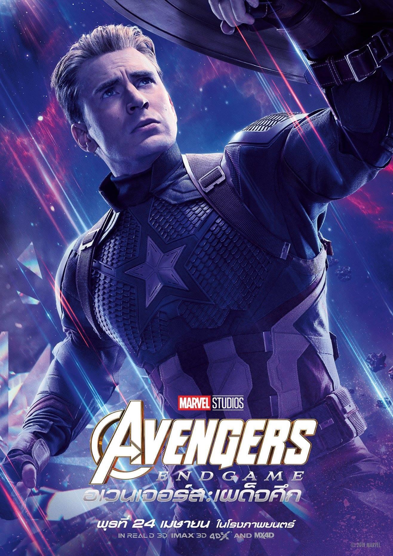 Avengers: Endgame international character poster for Captain America